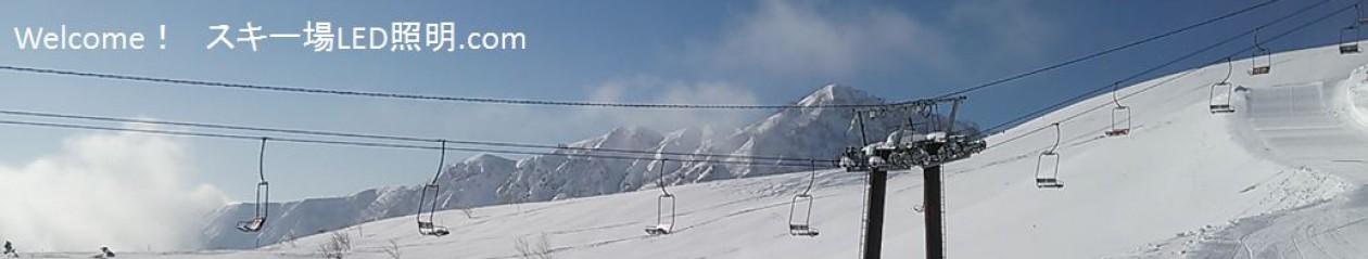 スキー場LED照明.com
