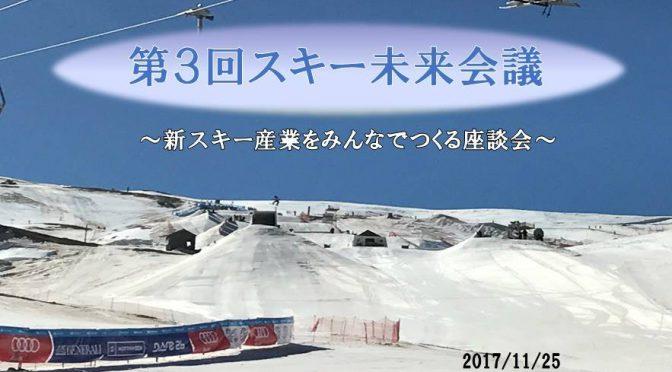 スキー未来会議参加してきました。